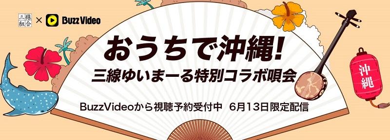 沖縄:リラックスタイムに「三線」を。6月13日19:00オンラインイベント開催