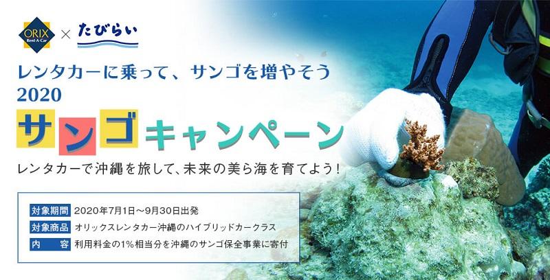沖縄:「レンタカーに乗って、サンゴを増やそう2020」キャンペーン開催