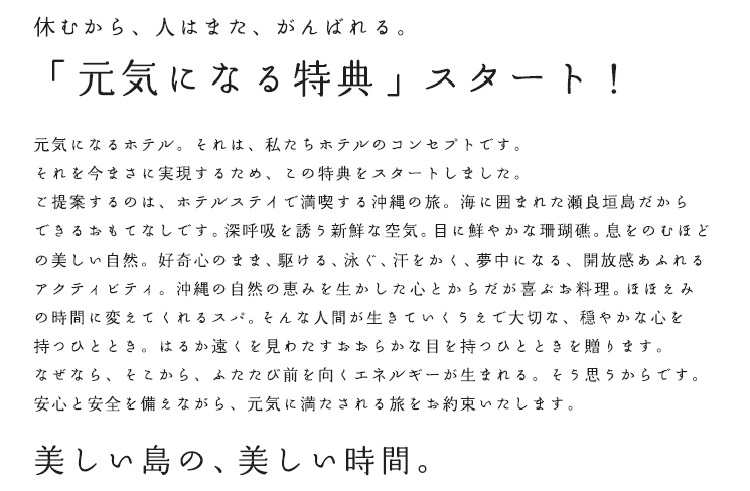沖縄・瀬良垣島:レストランやアクティビティが最大25%オフ!期間は7/3~9/30