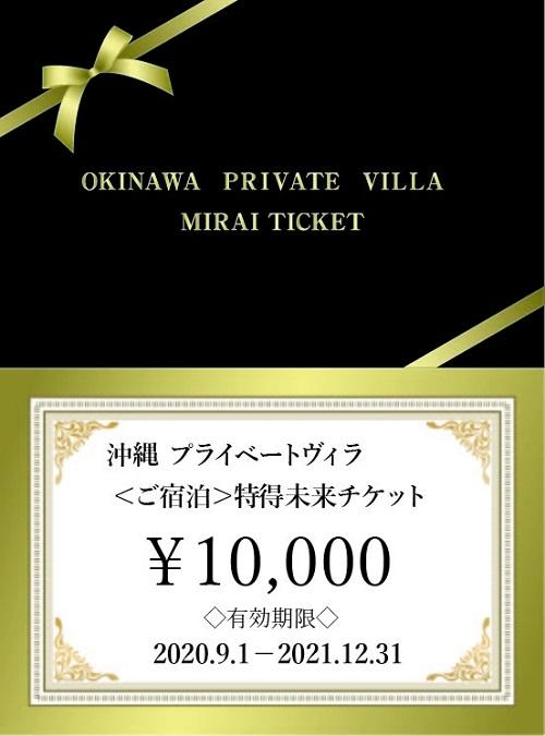 沖縄・恩納村_㈱Grandioso《特得未来チケット》