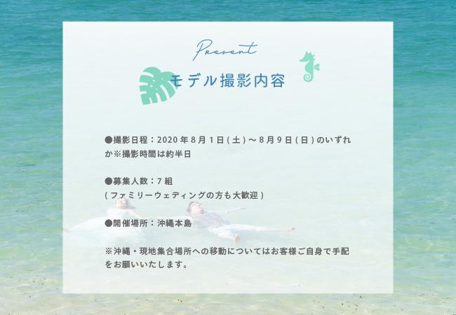 沖縄本島_DOR wedding × マリクル フォトイベント