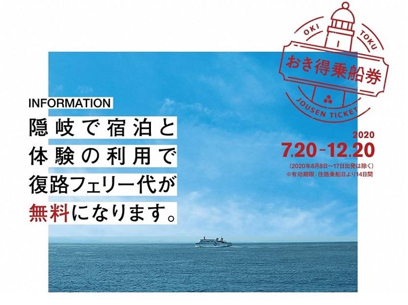 隠岐諸島:大好評につき「おき得乗船券」追加販売!