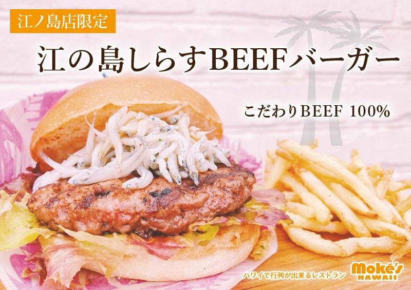 江の島:釜揚げしらすがたっぷりの新メニュー「江ノ島しらすBEEFバーガー」発売