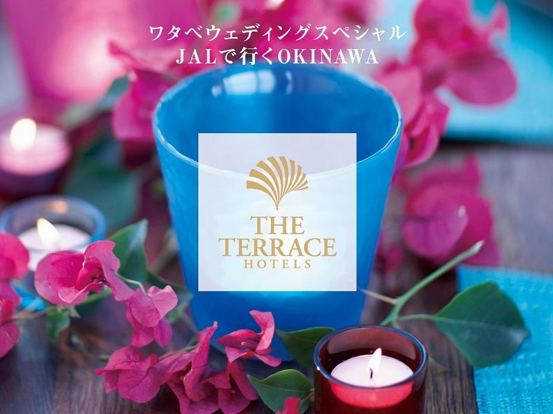 沖縄:「ワタベウェディングスペシャル JALで行くOKINAWA」9/1ツアー催行開始