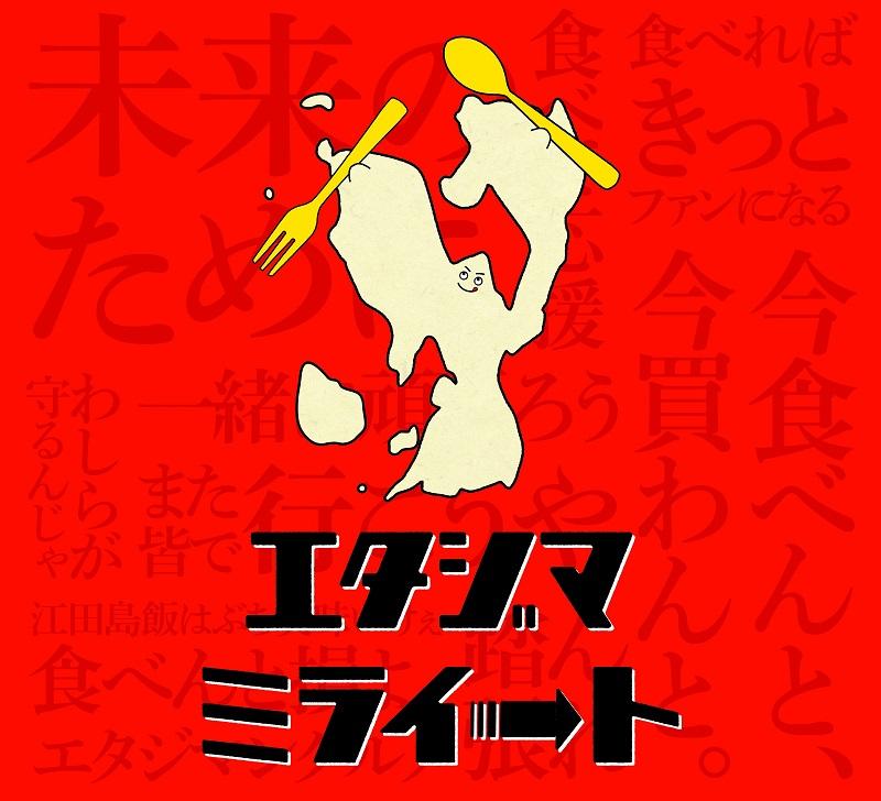 江田島:広島市からたった30分!完売続出の『エタジマミライート』チケット好評発売中