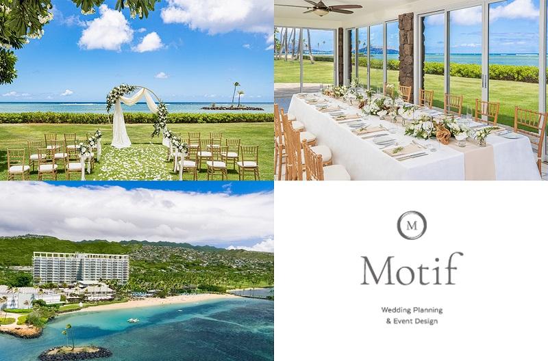ハワイ・オアフ島:世界のVIPが認める最高級リゾートで上質な大人の隠れ家ウエディング