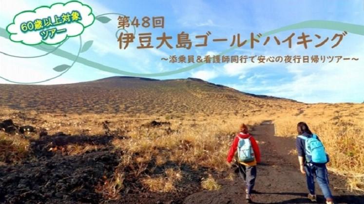 伊豆大島:60歳以上限定「第48回 伊豆大島ゴールドハイキング」看護師&添乗員同行ツアー