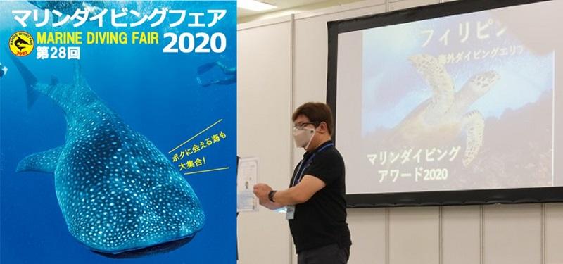 フィリピン:マリンダイビング大賞2020「海外ダイビングエリア部門1位」受賞