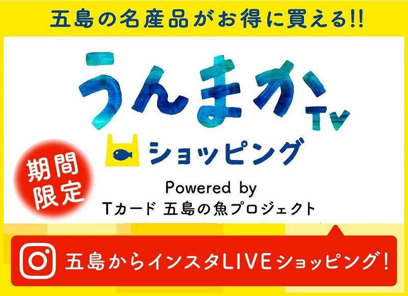 長崎県五島市:「うんまかTV」工場見学をしながら生産者へ質問できるライブショッピング