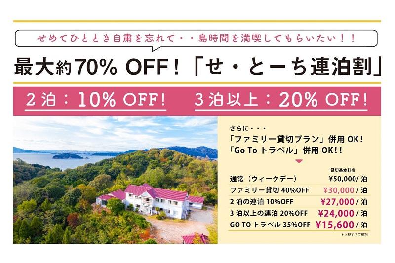 高島:瀬戸内海のオーシャンビュー貸切ペンション「連泊割」最大約70%OFF!