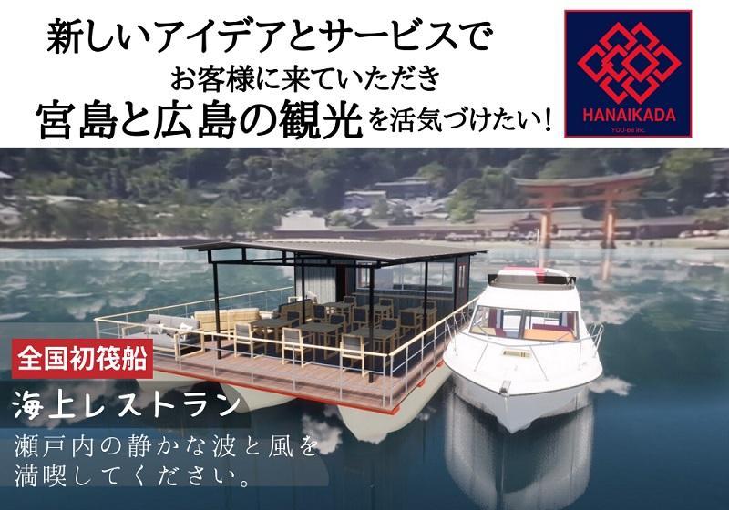 厳島:国内初、筏型海上レストランが登場!?宮島の絶景があなたのものに。
