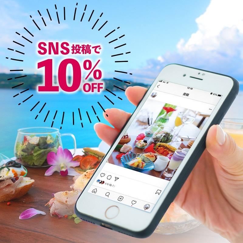 沖縄・今帰仁村:絶景レストラン「UMIZORA」SNS投稿割引キャンペーン