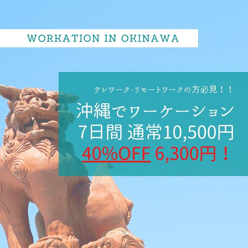 沖縄:テレワークや在宅勤務の方必見!新しい働き方「ワーケーション」