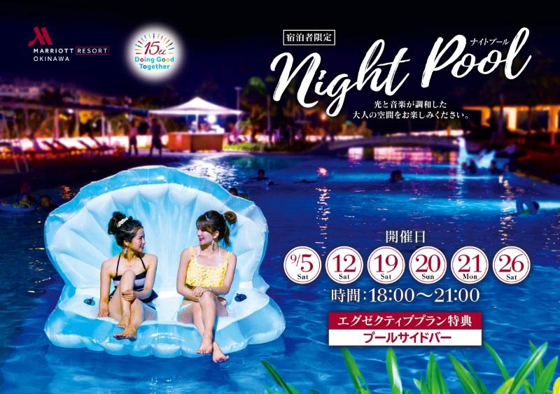 沖縄・名護市:お得にナイトプールでホテルステイ!オキナワ マリオット リゾート&スパ