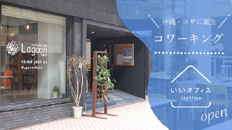 沖縄・沖縄市:シェアキッチン、3Dプリンタのある多機能コワーキングが沖縄コザに誕生!