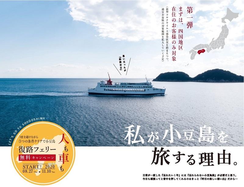 小豆島:四国地区在住者限定!人も車も「復路フェリー無料キャンペーン」開催決定