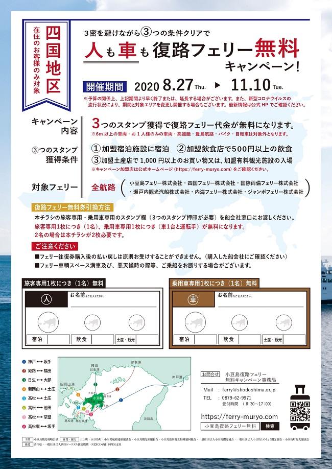 小豆島_復路フェリー無料キャンペーン