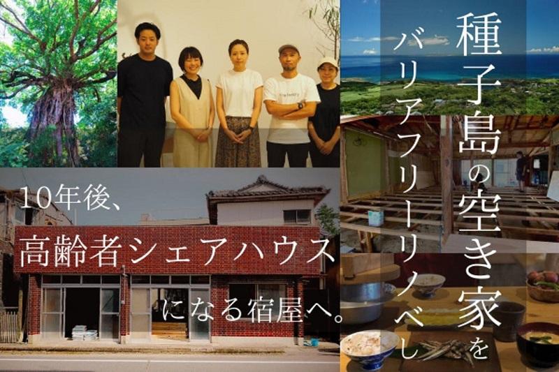 種子島:9月末オープン予定の宿泊施設「境界なき宿屋カモメ」10年後には高齢者シェアハウス