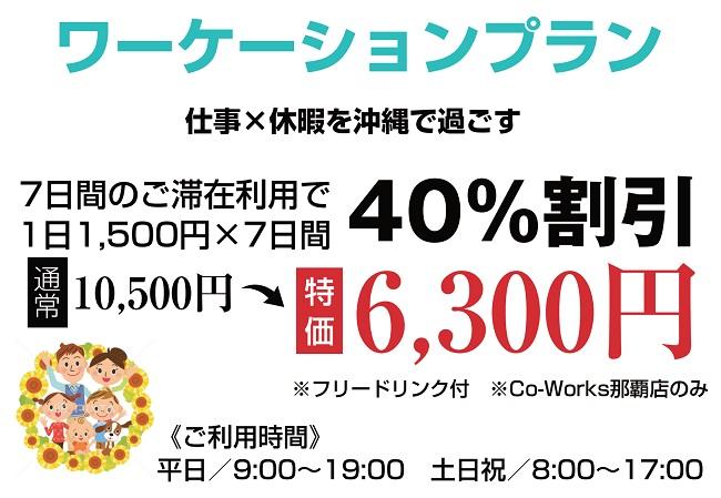 沖縄_合同会社KASHA okinawa「Co-Works」