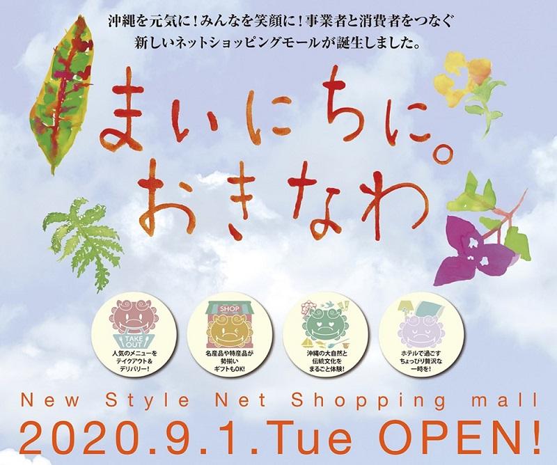 沖縄県初!県産品が買えるポータルサイト「まいにちに。おきなわ」オープン