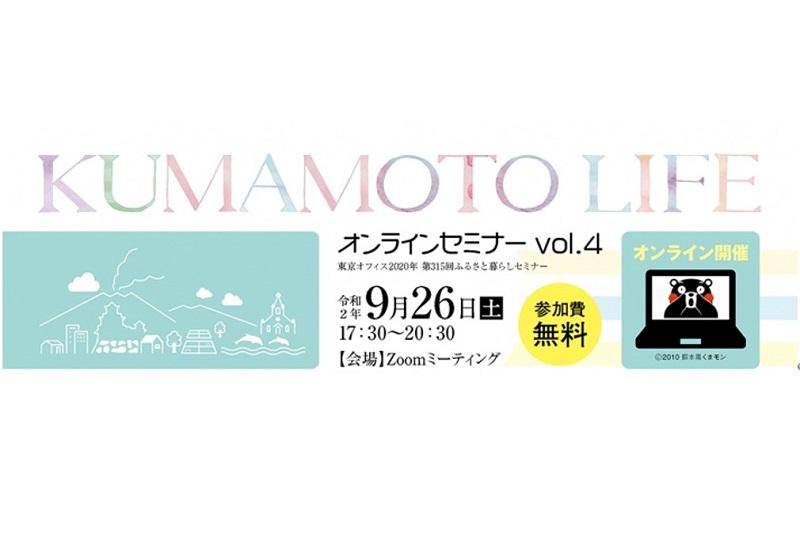 天草で島暮らしをしたい方必見!「KUMAMOTO LIFE オンラインセミナー」開催