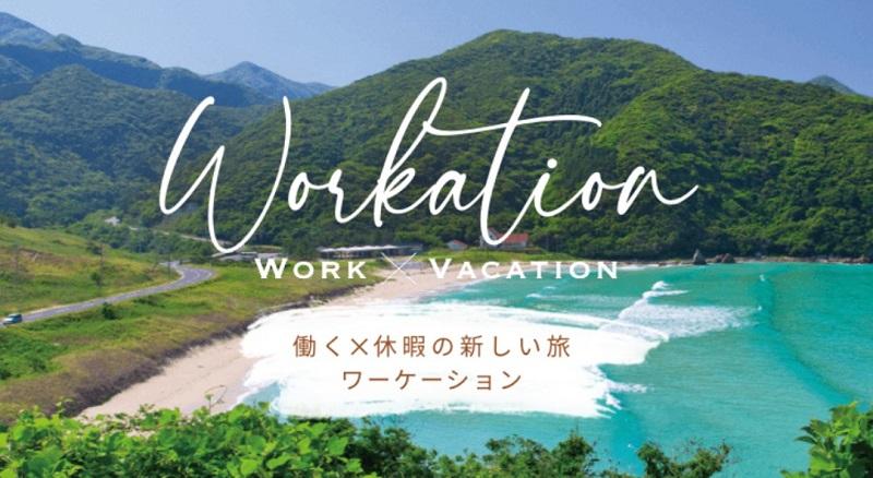 五島市:人事総務の方必見!ワーケーション導入をサポート。セミナー&モニターツアー開催