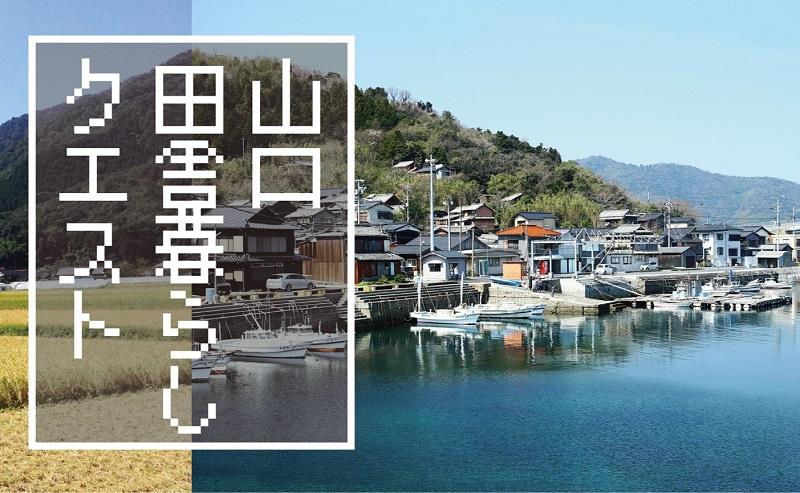 屋代島:新たな暮らしを探求するクエスト参加者を募集!移住オンライン説明会開催