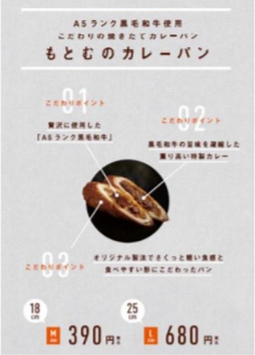 沖縄_瀬長島ウミカジテラス店・もとむのカレーパン