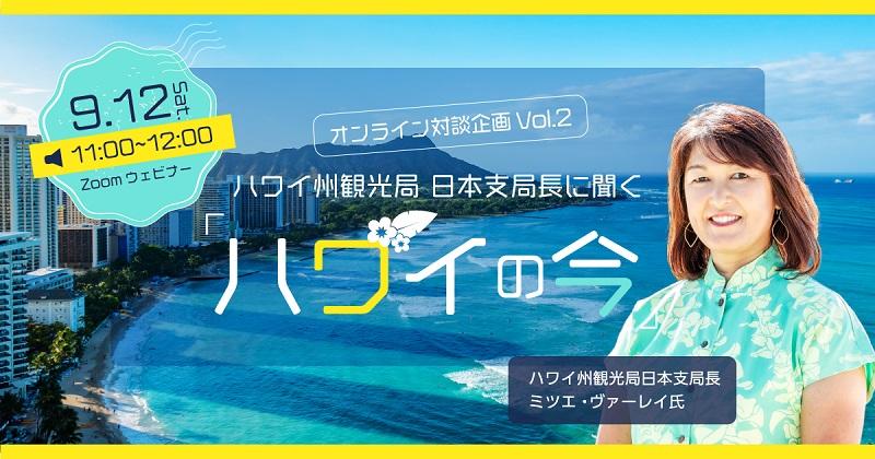 ハワイ州観光局 日本支局長に聞く「ハワイの今」オンライン対談を開催
