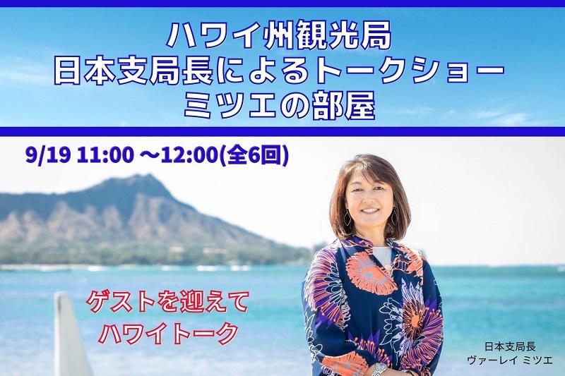 ハワイ州観光局、60分でハワイの今がわかるトークショー 9/19から開催