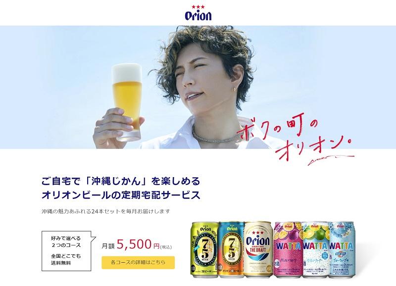 沖縄:オリオンビール商品が毎月自宅に届く!定期宅配サービスをスタート