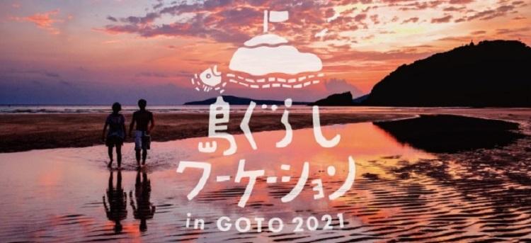 福江島:「島ぐらしワーケーション in 五島列島 2021」参加者の募集開始