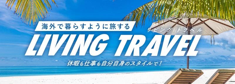 海外で暮らすように旅をする長期滞在型ツアー「LIVING TRAVEL」販売開始