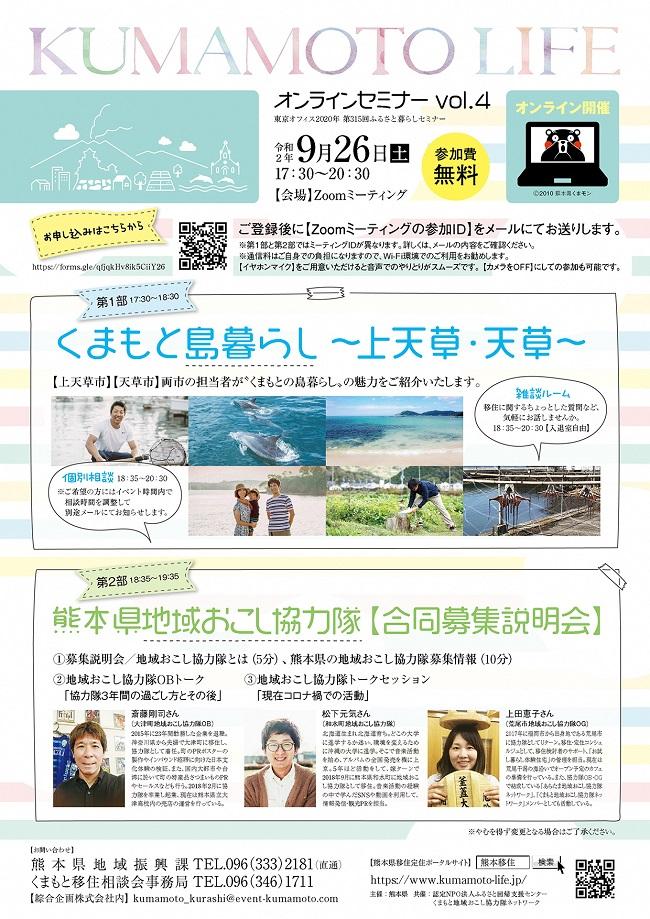 天草_「KUMAMOTO LIFE オンラインセミナー」