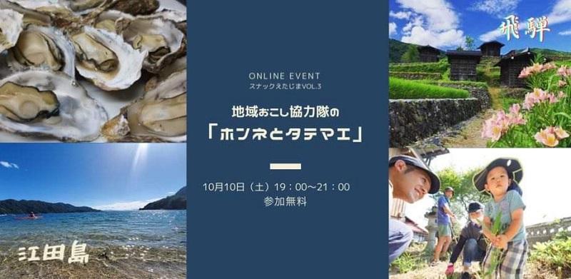 江田島:オンラインで繋がる、繋げる『スナックえたじま Vol.3』10/10開催