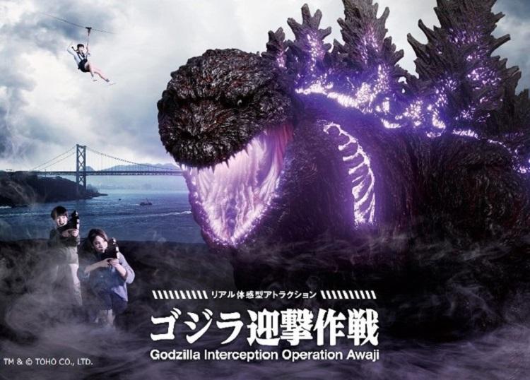 淡路島:世界初!実物大ゴジラアトラクション10/10オープン!特典付きWebチケット販売開始