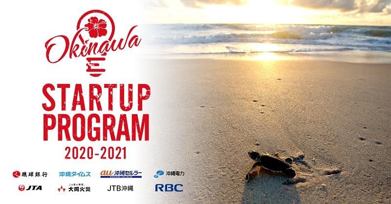 沖縄から生まれる多様なビジネスプランを応援!沖縄発スタートアップ支援の募集開始