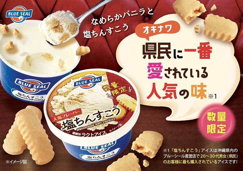 沖縄県内限定!県民1番人気の「塩ちんすこう」アイスが数量限定で新発売