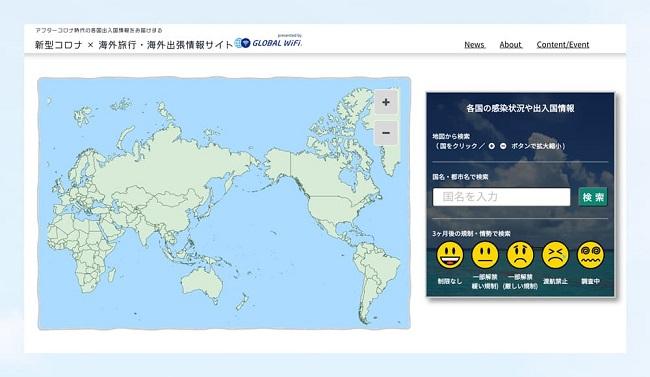 ハワイ_「グローバルWiFi®」オンライン対談