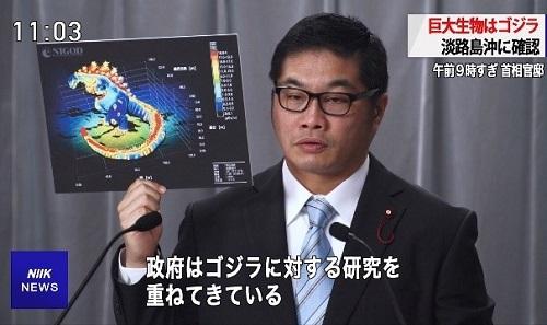淡路島_『ゴジラ迎撃作戦 ~国立ゴジラ淡路島研究センター~』