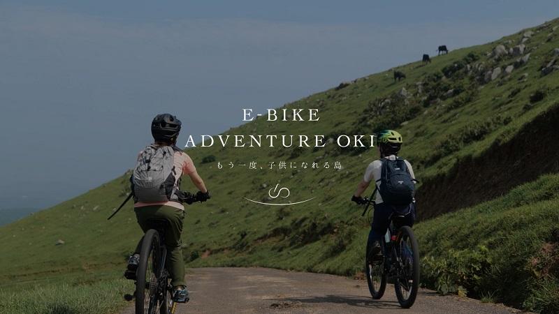 隠岐諸島:自然観光を満喫できるE-BIKE周遊サービス『E-BIKE ADVENTURE OKI』開始