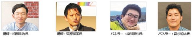 五島市_阪急交通社「ワーケーション」オンラインセミナー・体験モニターツアー