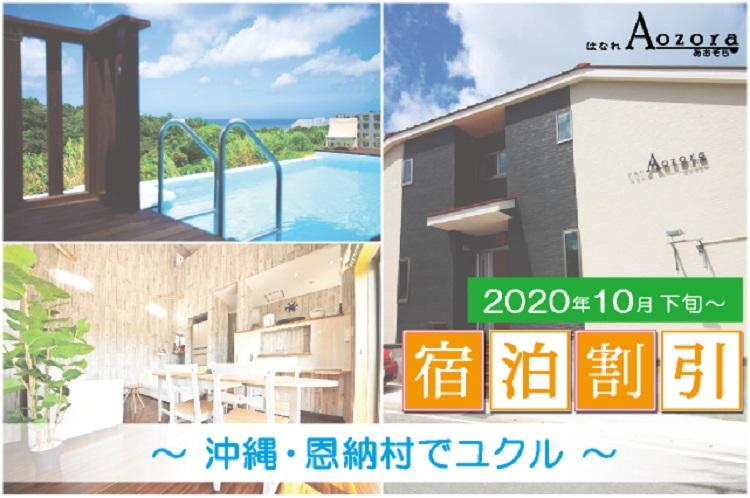 沖縄・恩納村:2020年10月下旬から期間限定!お得な料金のプール付きヴィラ