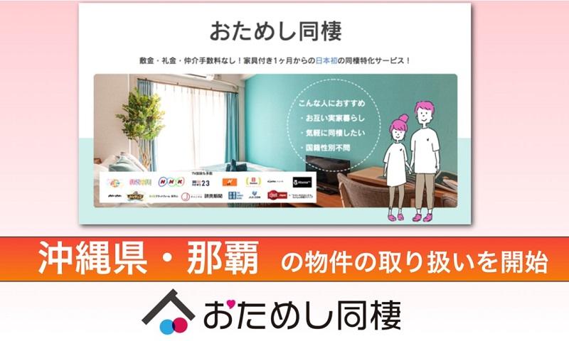 沖縄・那覇市:日本初の同棲特化サービス「おためし同棲」物件取扱開始