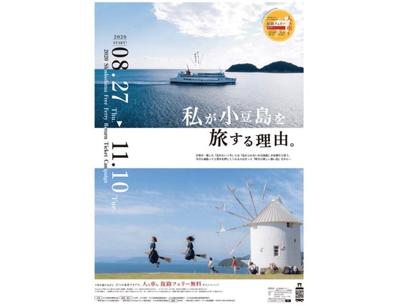 小豆島:対象エリアが全国に拡大!人も車も復路フェリー無料キャンペーン