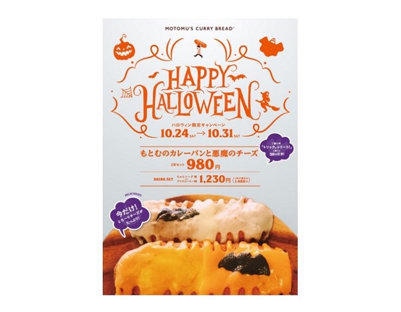沖縄・瀬長島:ハロウィン限定「もとむのカレーパンと悪魔のチーズ」販売!