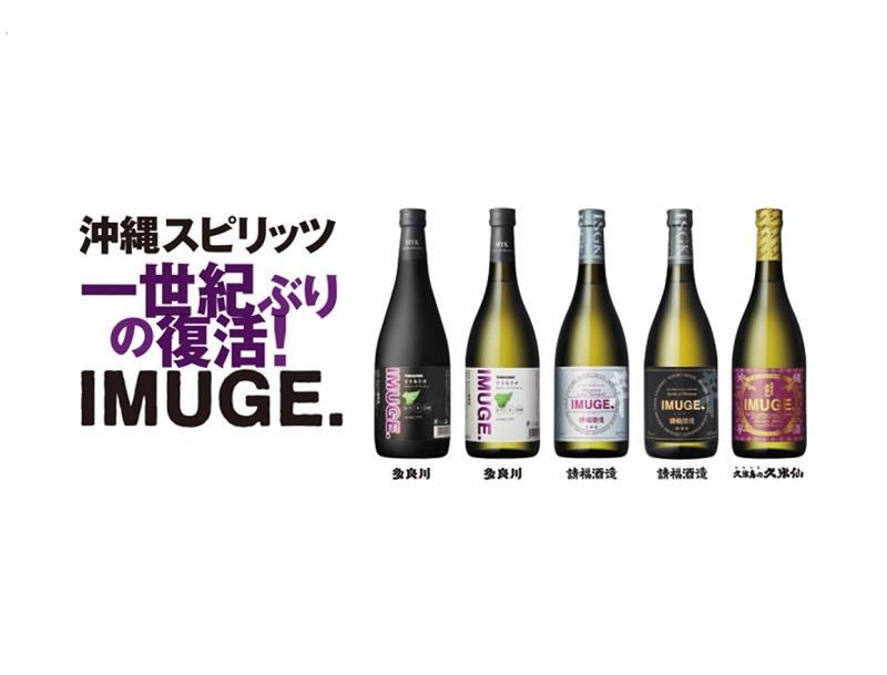 沖縄:琉球王国時代に生まれたお酒を現代に復刻!『イムゲー』売場拡大販売