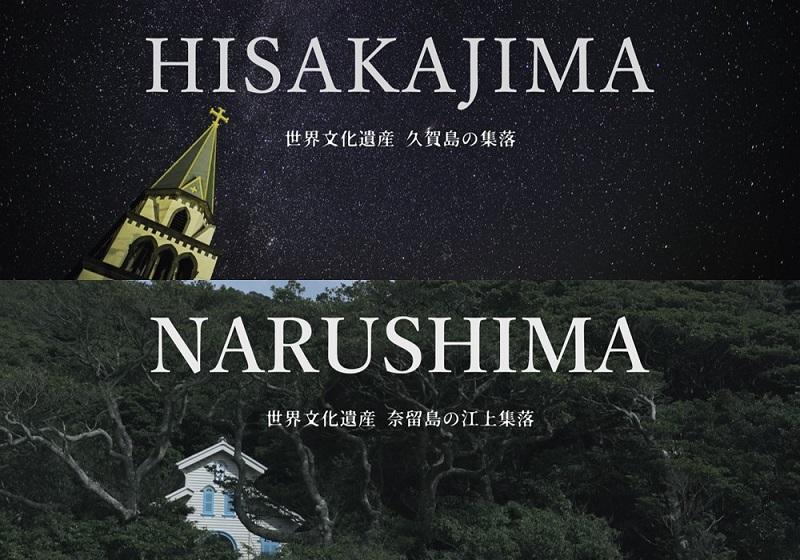 久賀島、奈留島:世界文化遺産と美しい自然の超高精細8K映像を制作