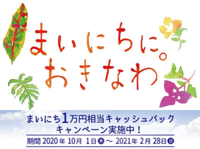 沖縄県産品が買える「まいにちに。おきなわ」毎日合計1万円分相当が当たる!