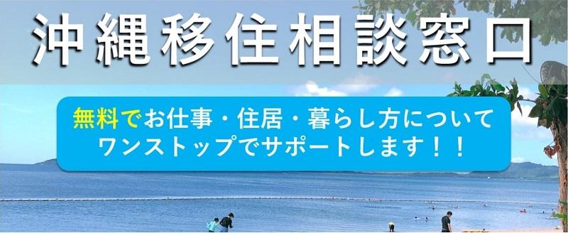 全国からの沖縄移住希望の保育士さんをサポート。沖縄移住相談窓口を設置